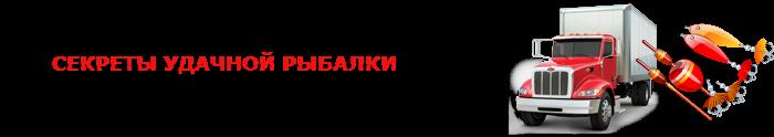 work-perevoz-fishing-ttk-sl-com-011-03