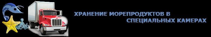 work-perevoz-moreproduktu-007-ocean-010