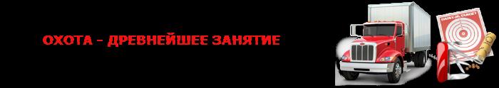 work-perevoz-ohotnichih-tovarov-ttk-sl-com-014