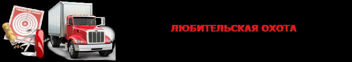 work-perevoz-ohotnichih-tovarov-ttk-sl-com-021