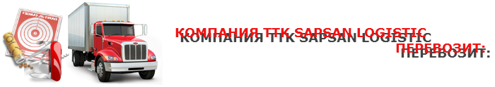 work-perevoz-ohotnichih-tovarov-ttk-sl-com-03