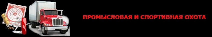 work-perevoz-ohotnichih-tovarov-ttk-sl-com-05