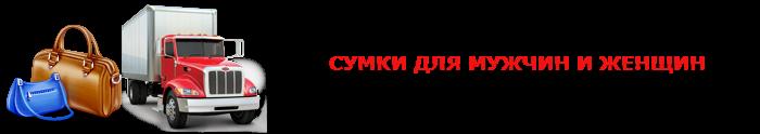 work-perevoz-sumok-ttk-sl-com-024-huyt-04