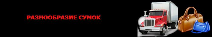 work-perevoz-sumok-ttk-sl-com-024-huyt-05