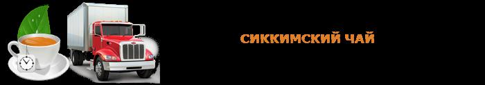 work-perevoz-tea-ttk-sl-com-chai-013