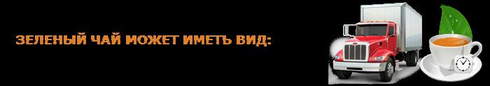 work-perevoz-tea-ttk-sl-com-chai-020