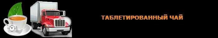 work-perevoz-tea-ttk-sl-com-chai-025