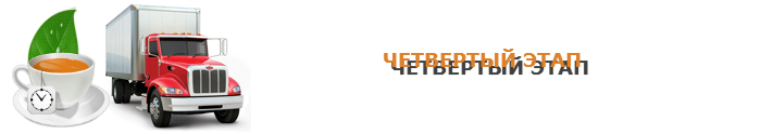 work-perevoz-tea-ttk-sl-com-chai-031