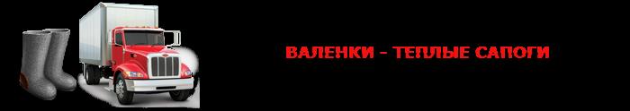 work-perevoz-valenok-ttk-sl-03