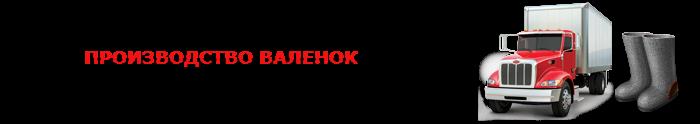 work-perevoz-valenok-ttk-sl-04