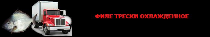 work-perevoz-ohlagdennaya-ruba-001-088-017