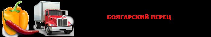 img-000-139-bolgarskii-perec-i-red-ttk-sl-0555-001
