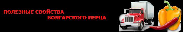 img-000-139-bolgarskii-perec-i-red-ttk-sl-0555-002