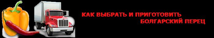 img-000-139-bolgarskii-perec-i-red-ttk-sl-0555-003