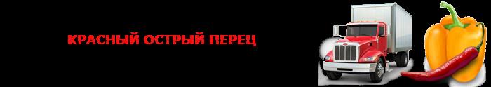 img-000-139-bolgarskii-perec-i-red-ttk-sl-0555-007