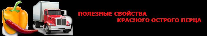 img-000-139-bolgarskii-perec-i-red-ttk-sl-0555-008