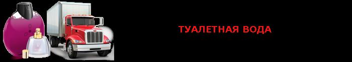 work-perevoz-88-tualetnoi-vodu-weter-ttk-s-com-549