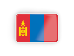 mongolia_rectangular_icon_with_frame_256_150