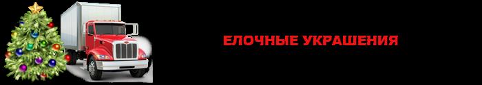 avtoperevozka-elochnuh-ukrashenii-ttk-slcom-110