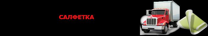 avtoperevozka-skatertei-i-salfetok-tttslcom-rus-954