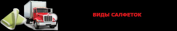 avtoperevozka-skatertei-i-salfetok-tttslcom-rus-955