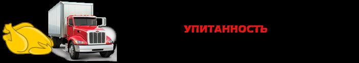 work-perevoz-505-zamorogennayu-kurica-ttk-sl-com-009