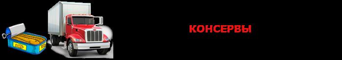 work-perevoz-konservov-kiliki-sardinu-ttk-sl-cilca-901