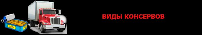 work-perevoz-konservov-kiliki-sardinu-ttk-sl-cilca-903