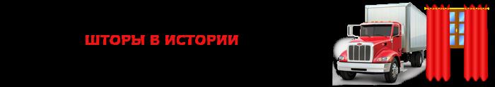 work-perevoz-perevozka-shtor-zanavesok-0478-89-006