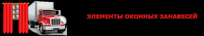 work-perevoz-perevozka-shtor-zanavesok-0478-89-007