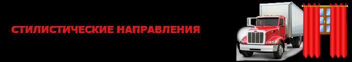 work-perevoz-perevozka-shtor-zanavesok-0478-89-008