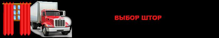 work-perevoz-perevozka-shtor-zanavesok-0478-89-009
