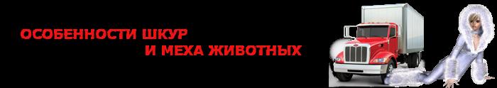 work-perevoz-shubu-meha-ttk-sl-sobol-meha-0017
