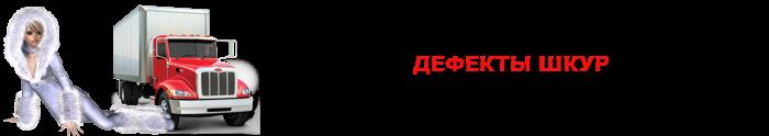 work-perevoz-shubu-meha-ttk-sl-sobol-meha-0030