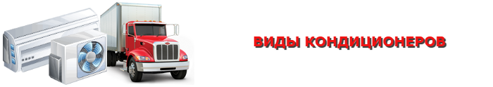 work-perevozka-kondicionerov-po-russii-pnevmo-rttk-207