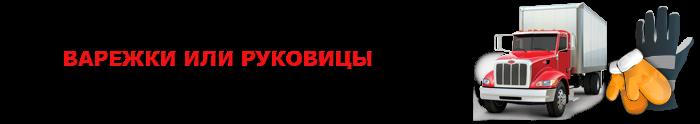 work-perevozka-perchatok-i-rukovic-po-rossii-ttk-slcom-varugki-0407