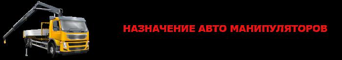 perevozka-gruzov-na-manipulytore-po-rjssii-ttk-sl-com-uslugi-manipulytora-0504