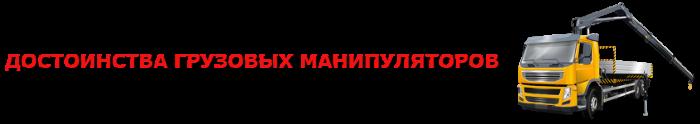 perevozka-gruzov-na-manipulytore-po-rjssii-ttk-sl-com-uslugi-manipulytora-0505