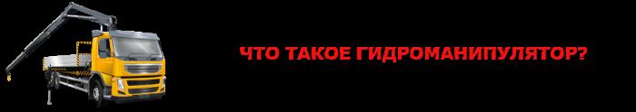 perevozka-gruzov-na-manipulytore-po-rjssii-ttk-sl-com-uslugi-manipulytora-0506