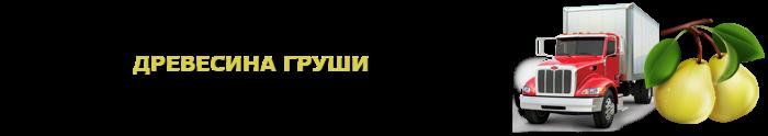 img-000135-o-grushe-citrus-ttk-sl-com-grushi-905