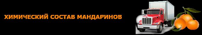 img-555-o-mandarinah-citrusovue-ttk-sl-com-103