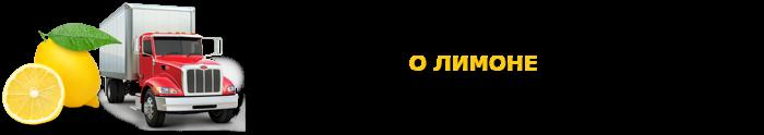img-limon-lime-citrys-ttk-sl-com-500