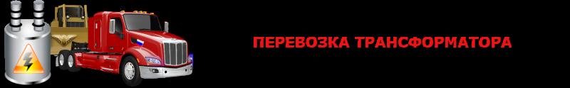 nestandartnue-gruzu-ttk-sl-com-84997557224-ng-210-500-499-perev-transformatora7557224-1