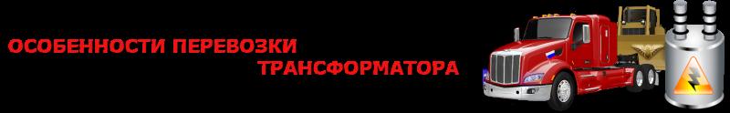 nestandartnue-gruzu-ttk-sl-com-84997557224-ng-210-500-499-perev-transformatora7557224-2