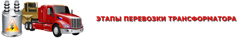 nestandartnue-gruzu-ttk-sl-com-84997557224-ng-210-500-499-perev-transformatora7557224-3