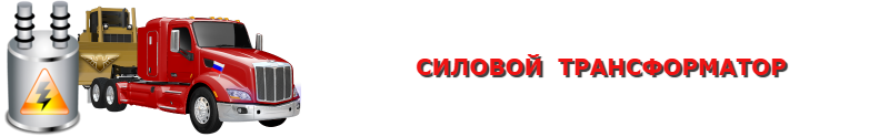 nestandartnue-gruzu-ttk-sl-com-84997557224-ng-210-500-499-perev-transformatora7557224-5