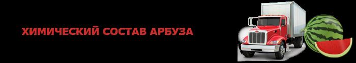 work-perevoz-arbuzu-ygoda-ttk-sl-0608