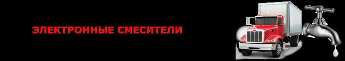 img-874-smesitel-ttk-sl-com-smesitell-perevozka-105