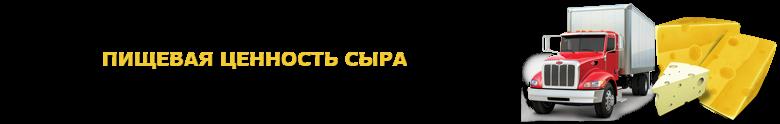 img-o-sure-chees-ttk-sl-saptrans-ru-perevozka-chhheeez-1001
