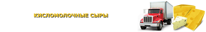 img-o-sure-chees-ttk-sl-saptrans-ru-perevozka-chhheeez-1007